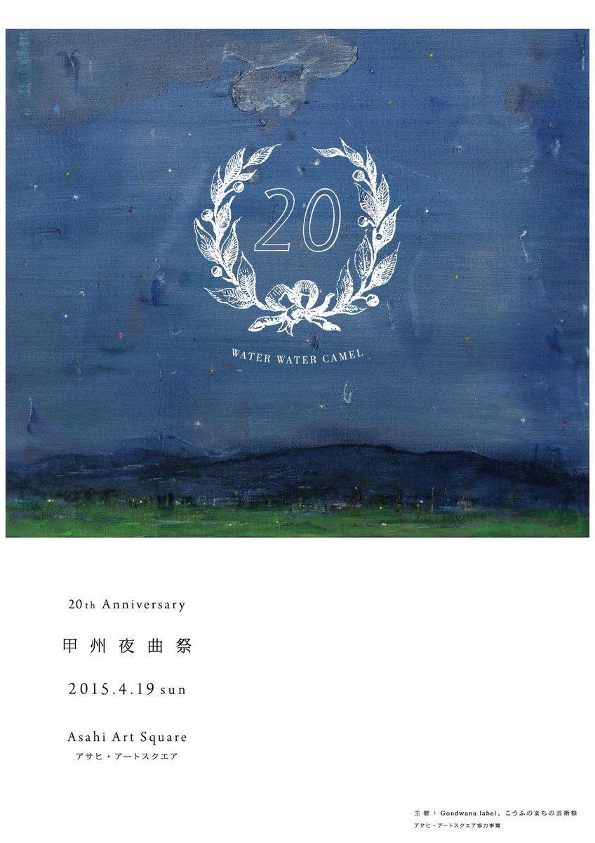 WATER WATER CAMELは今年結成20年を迎えました。日頃お世話になっている皆様に感謝の気持ちを伝えるべく、地元山梨の仲間達と共に「甲州夜曲祭」なる祭典を企画しました。4.19 東京アサヒアートスクエアにてお待ちしています。 http://t.co/Z88Kziorx5
