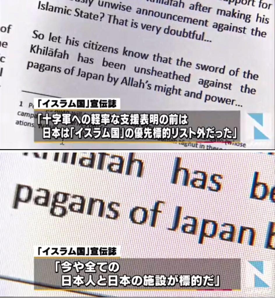 これで安倍の責任はハッキリした。どうしてくれるんだよ。もう責任とれよ。RT @tokunagamichio: イスラム国の宣伝誌「DABIQ」には、安倍総理を名指し「十字軍への支援表明のあと、 全ての日本人と日本の施設が標的だ」とhttps://t.co/V8TEck24GB