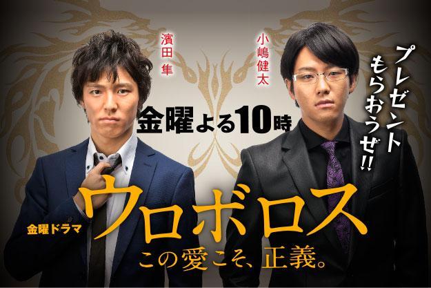 こんやは金曜ドラマ「ウロボロス」の日。これはウソボロス。。。SBSは夜10時ウロボロスを応援しています! #静岡 #ウロボロス http://t.co/mh08eYPbtv