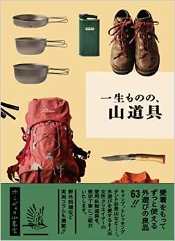 Hutteでも活躍中の写真家野川かさねさん、スタイリスト金子夏子さんどから作る山の会「ホシガラス山岳会」の著書が発売となりました。山を愛するクリエイター8人の「一生もの」の山道具をご紹介した、道具エッセイ本。写真も文章もすてきです! http://t.co/8SWekVE9rp