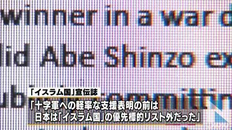 #安倍晋三 #自民党 #国民の敵 RT @kwave526: 軽率な支援表明の前は、日本は「優先標的リスト」外だった  http://t.co/bkUrhwjKbR http://t.co/4GZ4wct3UI
