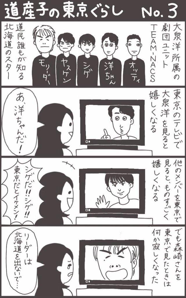 すげえ!上手だな!RT @darekamoratte: @mori64 リーダー!現在東京に住んでいます。これが私の本音です。でもハナタレ全国放送なまら楽しみにしてます!!! http://t.co/AfJhNQkse8
