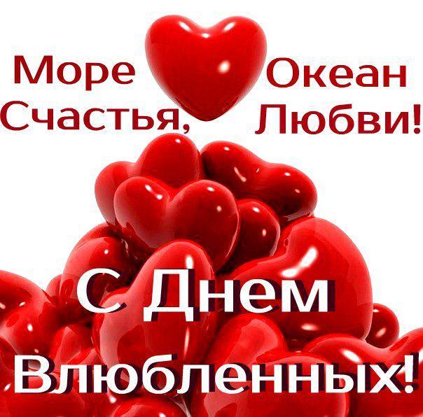 С днём влюблённых поздравления для всех