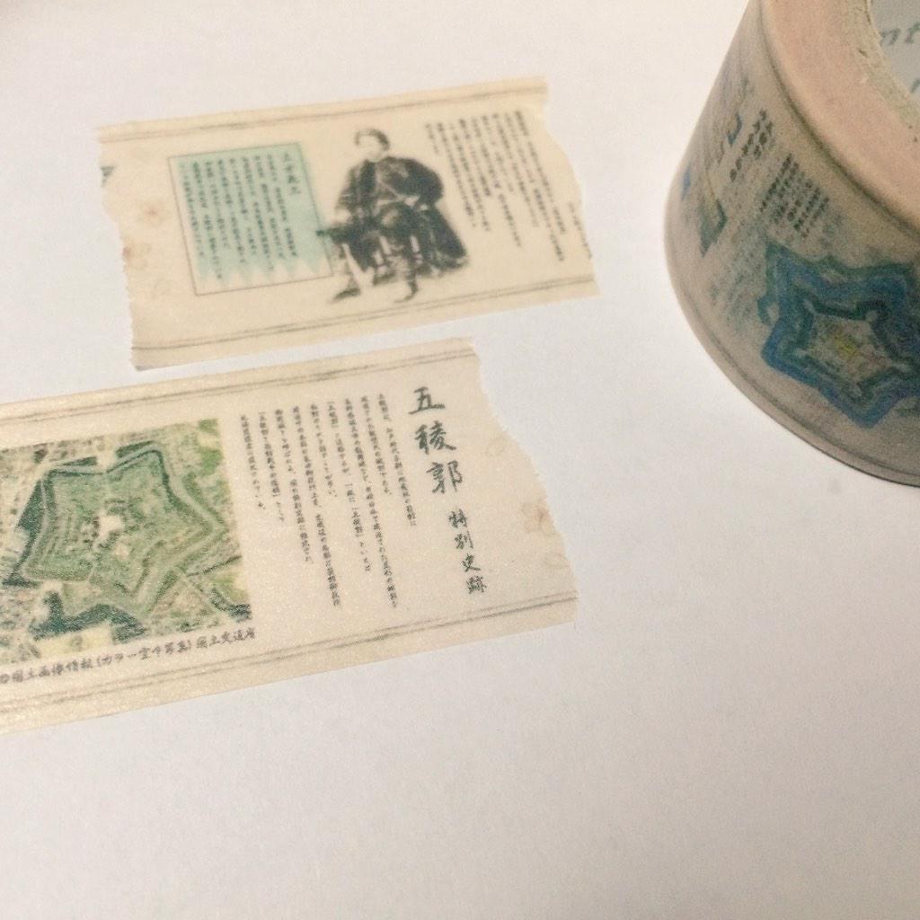 そんなマステがあるのか! RT tiika_nuko ずっと欲しかった 五稜郭テープ届いた!! 函館から 届いた!! あああー。・゜・(ノД`)・゜・。  うれし #マスキングテープ http://t.co/PiQsFXt8tf