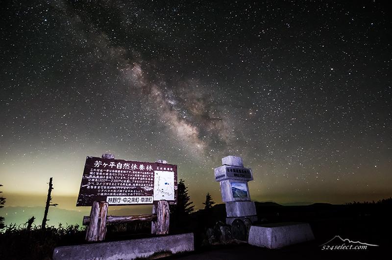 風景写真ブログ: 日本国道最高地点 渋峠からの天の川 #twitterでプラネタリウム  #ファインダー越しの私の世界 http://t.co/Fw23QMND1w http://t.co/r1hen6VinB