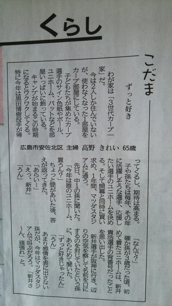 ( ゚∀゚)o彡°新井!新井! http://t.co/TQ45Y69QRm