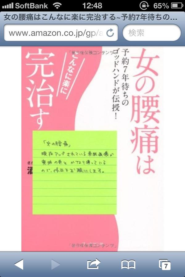 """こんなことあるのか… RT @eiga_lee: ナニ、コレ……。 """"bookman_chan: Amazonに弊社新刊『女の腰痛はこんなに楽に完治する』を中身検索用に先日見本を送ったら、ありえない状況で表紙がスキャンされている http://t.co/ZgsWkQcT"""