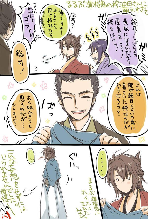 るるぶ薄桜鬼の沖田さんの袴姿で妄想…////あああ…