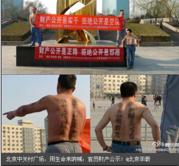 北京中关村广场:财产公开是实干,拒绝公开是空谈。财产公开是正路,拒绝公开是邪路。要么公开财产,要么彻底下台。公开财产,要么滚蛋。 http://t.co/iyErackXKK