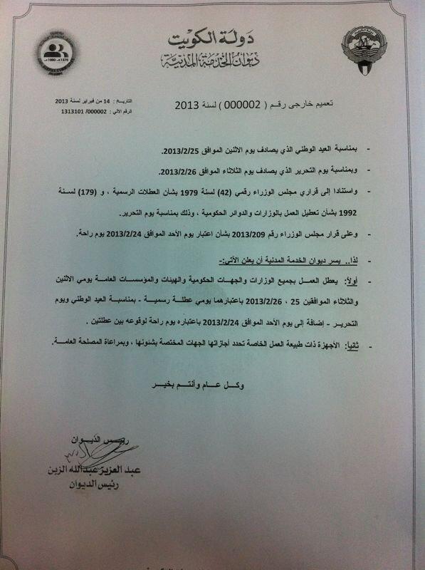ديوان الخدمة المدنية (@Csc_Kw): صورة من تعميم ..  عطلة اليوم الوطني ويوم التحرير  #ديوان_الخدمة_المدنية_الكويت  #ديوان_الخدمة_المدنية #ديوان_الخدمة http://t.co/QKIJAzvw