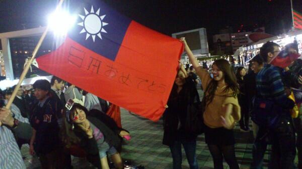 台湾の野球ファン、国旗に「日本おめでとう GO!JAPAN!」 ジャップ「うぉぉぉぉぉぉぉぉぉ!!!」