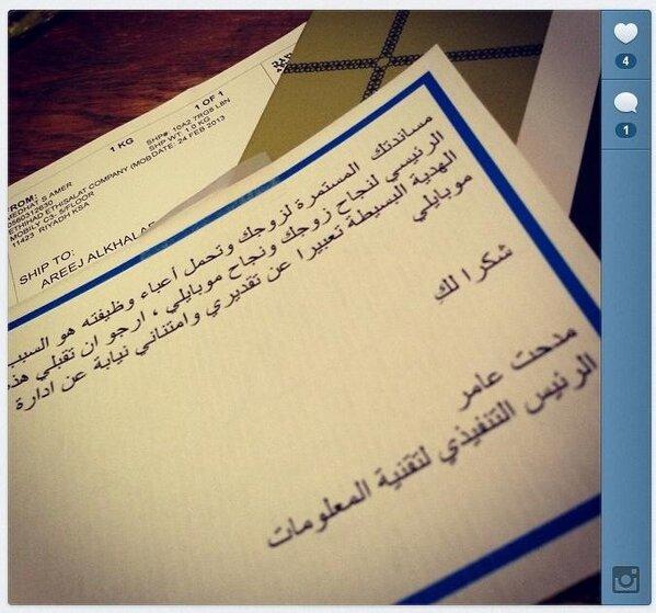 مدحت عامر (@Medhat_Amer): سعدت جداً بتقدير زوجات وأمهات المدراء عندي لهدية بسيطة أرسلتها لهم تقديرا لدعمهم لنا لتحقيق نتائج مميزة ٢٠١٢ #قيادة http://t.co/6UY1Q89h1P