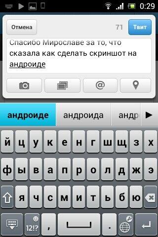 Как сделать скриншот всего экрана на андроид 618