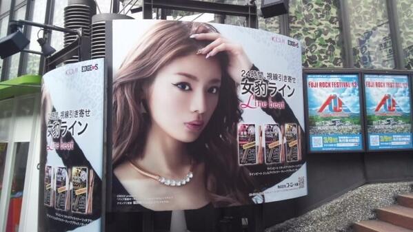スペイン坂にてコージー本舗さんとのタイアップアイライナーの看板が!! 渋谷に行かれた方はぜひ見ていただきたいです♡ この写真、カラコンもかなりナチュラル、つけまつげもなし、いつもとは違う福田桃代です♡ http://t.co/JBrlYYGFn0