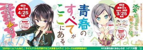 【はがない×変猫。】関東だけじゃありませんっ。大阪でも明日3/23(土)~3/26(火)の間に地下鉄電車内で「はがない×