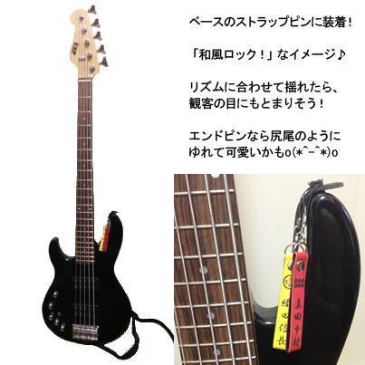 ベースギターに付けて「和風ロック」テイストです!戦国好きで音楽好きのお友達が増えること間違いなし!ですく(⌒◇⌒)ノ