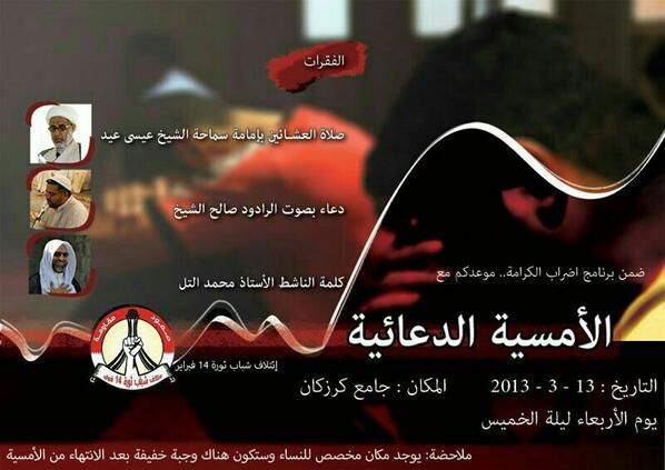 أخبار كرزكان  (@KarzakkanNews): #Bahrain #14FEB #KARZAKKAN #كرزكان نيوز : موعدكم مع الأمسيةالدعائية بمشاركة صالح الشيخ والأستاذ محمد التل ليلة الخميس http://t.co/9bQTmxOWCz