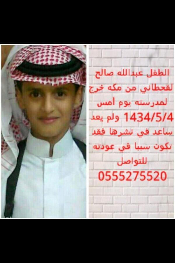 هاشتاق السعودية (@HashKSA): ترند: الطفل #عبدالله_صالح_القحطاني من #مكة خرج الى مدرسته أمس ولم يعد، انشرها فقد تكون سبب في عودته لأهله | @qahtanif http://t.co/BF9JdFbjBT