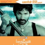 RT @Kollywoodtoday: #Maranthenmanithen - March 22 Release | Mar 18 Ad @taapsee @LakshmiManchu @IlaiyaraajaFans RT http://t.co/UpG6dcmNug