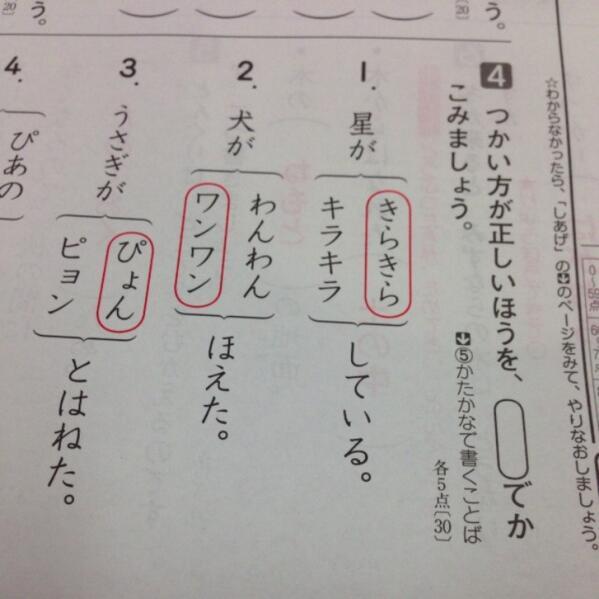 わたしにはわからん。 RT @hkato193 超難しい小2国語のテスト。 http://t.co/XlpsLhvR7K