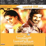 RT @kollywood25: #Maranthenmanithen - Todays ad, March 22nd release. | @LakshmiManchu @taapsee