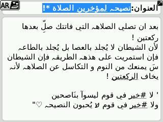 برودكاست ملامح BC ♥ (@bc_mlam7): نصيحة لمؤخرين الصلاة ♥ ريتويت واحتسب الأجر http://t.co/XYOnK1nTA9
