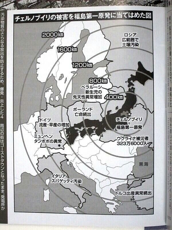 """東京はフクイチから250km。収束宣言?はぁとんでもない。毎日継続噴出中  ペブリン村、チェルノブイリから300km離れた村、四年後に20万人が避難。理由は300km離れているのにも関わらず、原発事故周辺と同じ汚染だったからだ。 https://t.co/cIidbAcK9d"""""""
