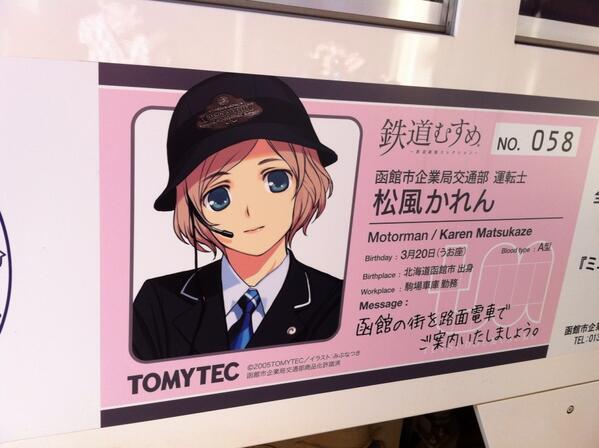 函館市電の鉄道むすめ http://t.co/WNbSbzLb1H