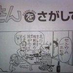 Made by TOSHIBA! RT : つまり、原作でのサザエさんは放射能を気にかけていた。スポンサーがついてテレビ