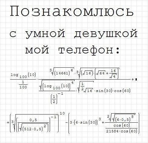 nomera-telefoni-devushek