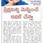 RT @sillijo: Eenadu Epaper from 05th April with @actor_Nikhil