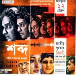 RT @raimasen: Shobdo releases 12th april...go watch it in the nearest theatre ....want your feedback:)