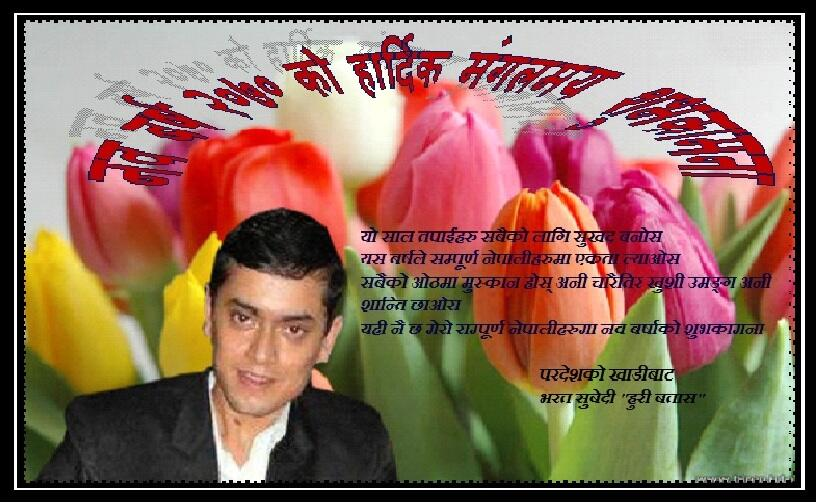 happy new year 2070 to all nepali http://t.co/9nBTCeMxy2