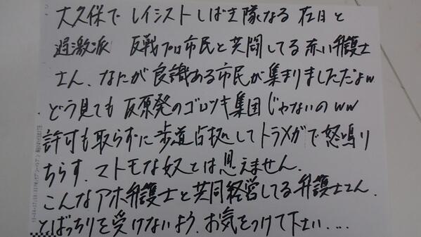 【悲報】ネトウヨ、在日が雇った弁護士に怒りの手書きFAXをするも送信先ごと稚拙な文章を公開される