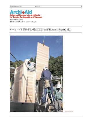 「アーキエイド活動年次報告2012」PDFデータを公開中です。アーキエイドHPからダウンロードの上、是非ご高覧ください。 http://t.co/1CKgziNDlQ http://t.co/0fOQv4UMBa