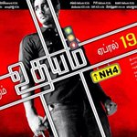 UDHAYAM nh4! Wil release in around 250 screens in TN!