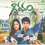 """@Youth_Garden: #Gauravam Movie Release Date Poster In Today's Print Media"