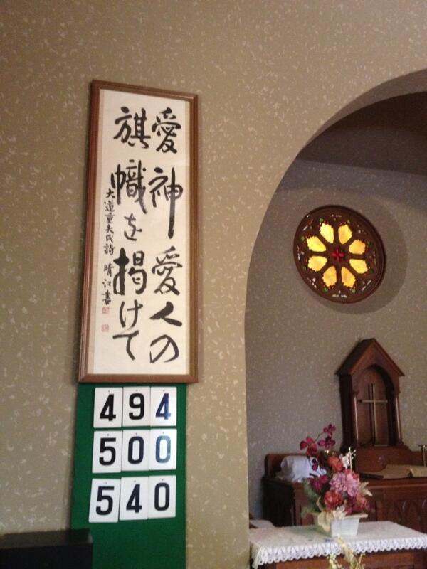明日の礼拝で歌う讃美歌。54年版です。 http://t.co/52PKmNUJN0