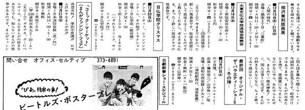 「ぴあ」1975年12月号より 第一回目のコミックマーケット告知 http://t.co/lsA9jmIoxz