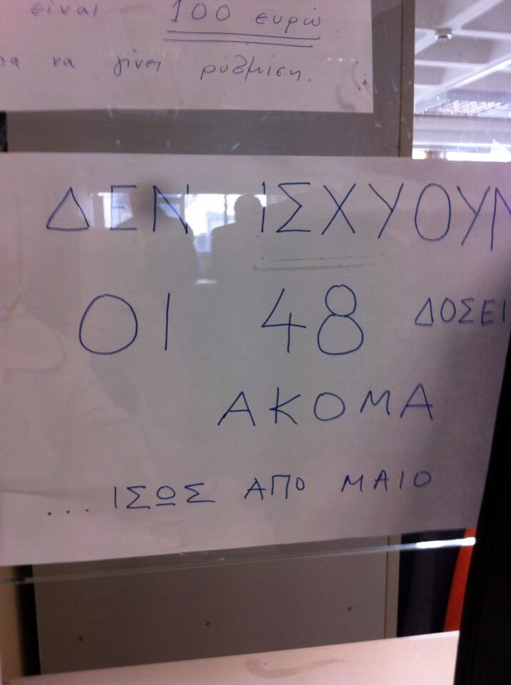 Δ ΔΟΥ Αθηνών σήμερα http://t.co/3BioPa17ci
