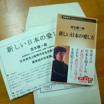 茂木健一郎さん@kenichiromogi の連続ツイート918回「靖国神社について」
