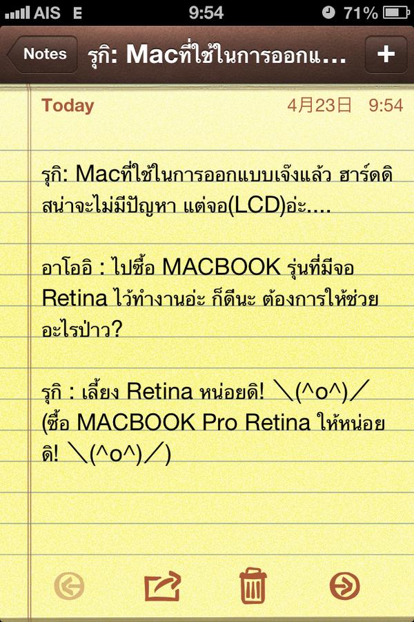 เหตุเกิดเพราะ MAC ของรุกิ http://t.co/tWQ7OVKCEw