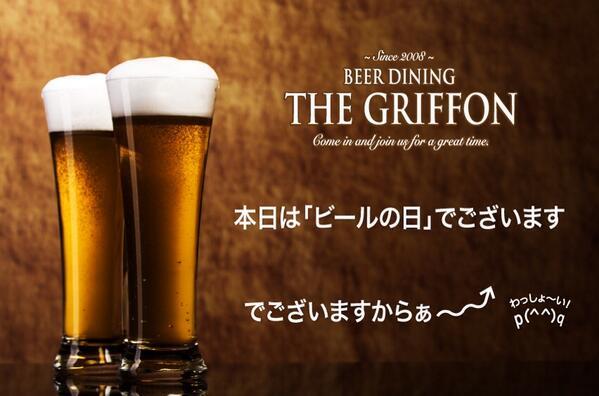 【合計生ビール42種類がお得です】本日は『ビールの日』でございます!渋谷店22種類 新宿店20種類の生ビール1杯100円引きにいたします! お仕事頑張ったあとの御褒美にいかがでございますか? 皆様の御来店を心よりお待ち申し上げます http://t.co/7jOVQiz43A