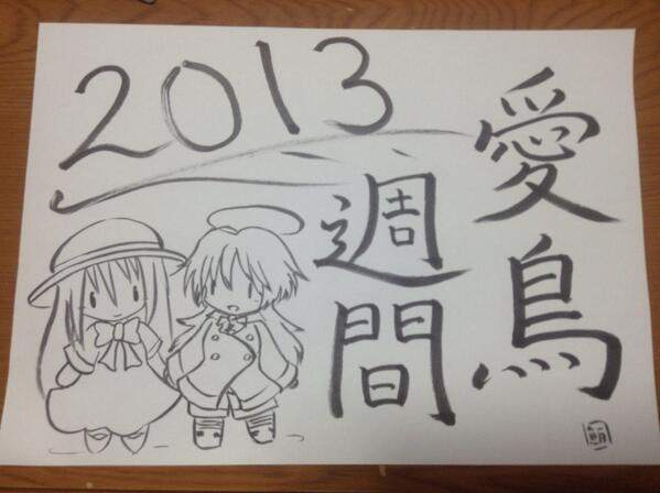 【歌に翼】愛鳥週間2013 始まります〜ノシ http://t.co/UzpfvwqrOJ