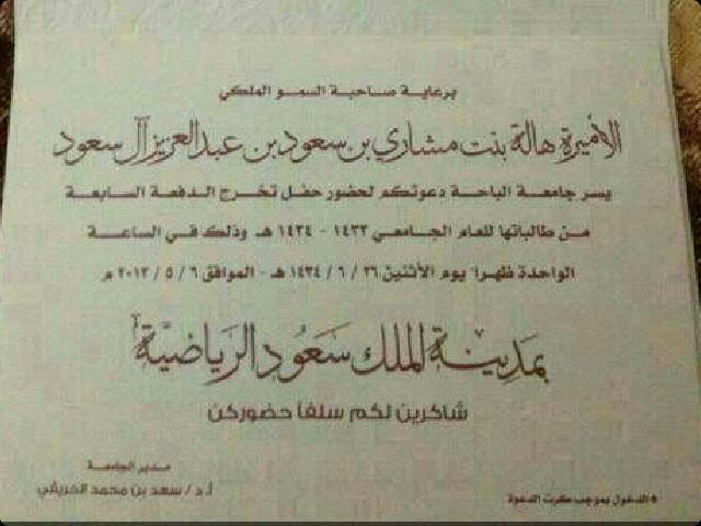 """my graduate""plz Allah help me & make my examZ easy plz all of u make du'a 4 me may Allah reward u#الباحه #السعودية http://t.co/cTbbBdfMCE"