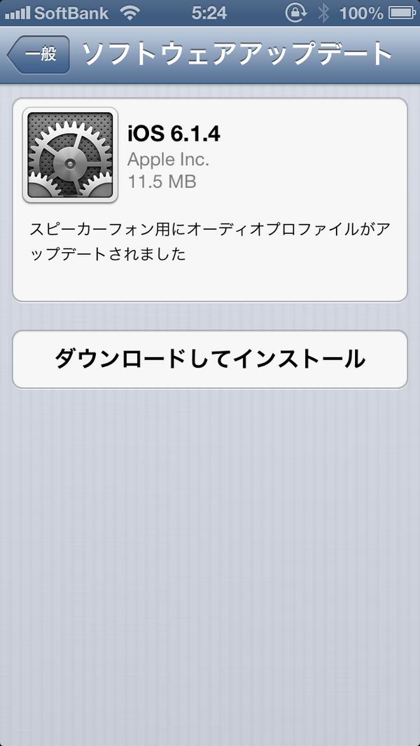 あら、iOS 6.1.4が…。 http://t.co/xm0TqWcl4o