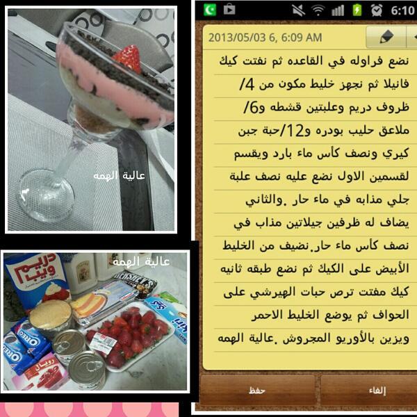 RT @Refah47: @afnanetoo طريقة حلى عالية الهمه http://t.co/qtjmatsXH4