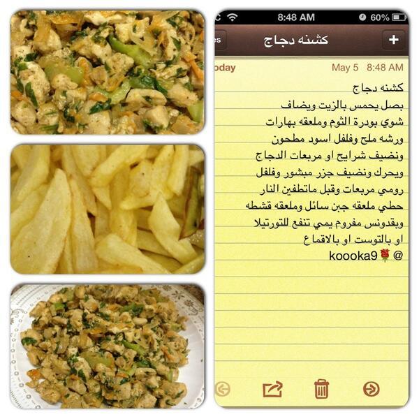 5'oOo5'a☺ (@KoOoKa9): @afnanetoo حشوه دجاج