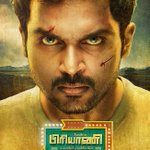 #Biriyani - A @dirvenkatprabhu  Diet First-Look Teaser on May 25th!! http://t.co/LktZs73tNe