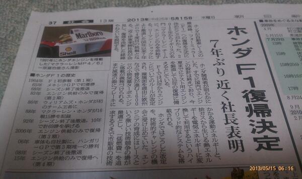 ホンダF1復帰決定キタ━━━━━(゚∀゚)━━━━━!!!!